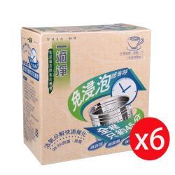 一滴淨免浸泡省時洗衣槽劑200gx2包x6盒