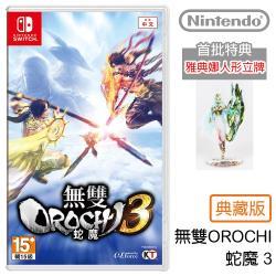 任天堂 Nintendo Switch 無雙 OROCHI 蛇魔3 典藏版 (繁體中文) [台灣公司貨]
