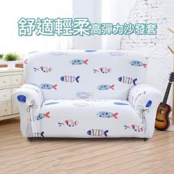 格藍傢飾-小魚兒彈力沙發套1人座