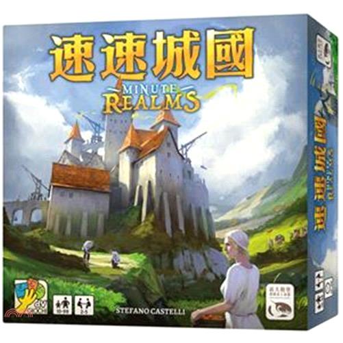 《新天鵝堡》速速城國 Minute Realms〈桌上遊戲〉(盒裝)[95折]