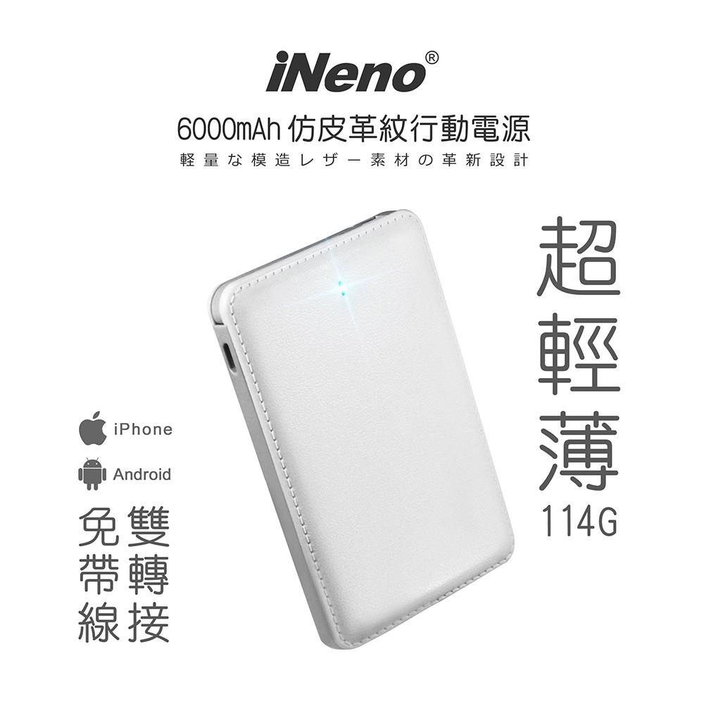 日本iNeno 超薄名片型仿皮革免帶線行動電源6000mAh 珍珠白 附贈Apple轉接頭