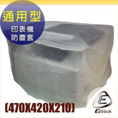 印表機防塵套 - P13 通用型 (470x420x250mm)