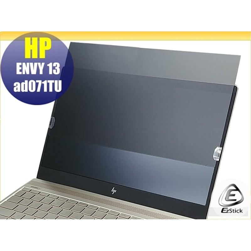 【Ezstick】HP Envy 13 13-ad071TU 筆記型電腦防窺保護片 ( 防窺片 )