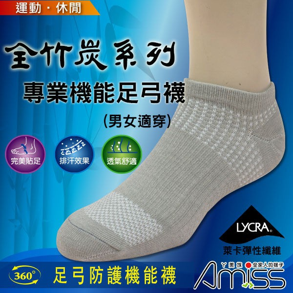 【Amiss】全竹炭面紗-專業級足弓包覆機能襪(A602-5)
