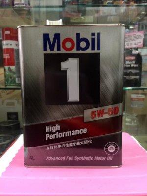 缺貨【高雄阿齊】Mobil 1 High Performance 公司貨日本製 美孚5w50 4L 裝汽車機油