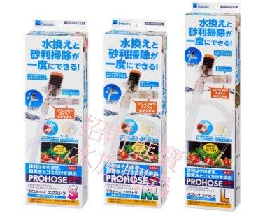 日本SUISAKU水作-S款 新款 按壓式 虹吸管 洗砂 器 換水 清潔 魚缸 底沙 洗 水族箱 水草缸 黑土 底砂