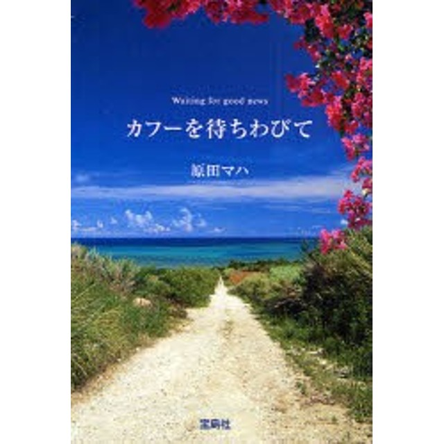 【新品】【本】カフーを待ちわびて 原田マハ/著
