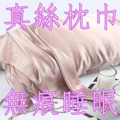 無痕美容睡眠 百分百蠶絲枕頭巾 枕巾 涼爽 透氣 不留痕跡 枕套 枕頭 毛巾 真絲