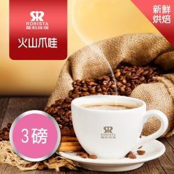 【RORISTA】火山爪哇單品咖啡豆-新鮮烘焙(3磅)