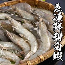 海鮮王 急凍鮮甜白蝦*3盒組(230g±3%/盒/約13-17隻)