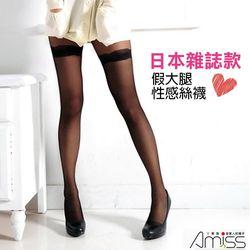 【Amiss】MIT日系造型假大腿性感絲襪/2入組(0408-20)