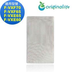 【Original Life】空氣清淨機濾網 適用Panasonic:F-VXF70、F-VXF65、F-VXE65、F-VXE60★長效可水洗