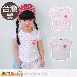 魔法Baby 女寶寶上衣 台灣製純棉短袖T恤(2件一組)~k50142