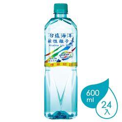 台鹽 海洋鹼性離子水 /礦泉水 (600ml *24瓶/箱)