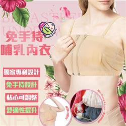 【Grace  Love】 免手持 輔助擠乳衣  吸乳器 擠奶器