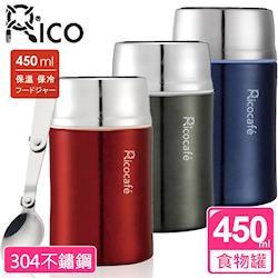 RICO瑞可304不鏽鋼真空保溫保冰燜燒食物罐(450ml)