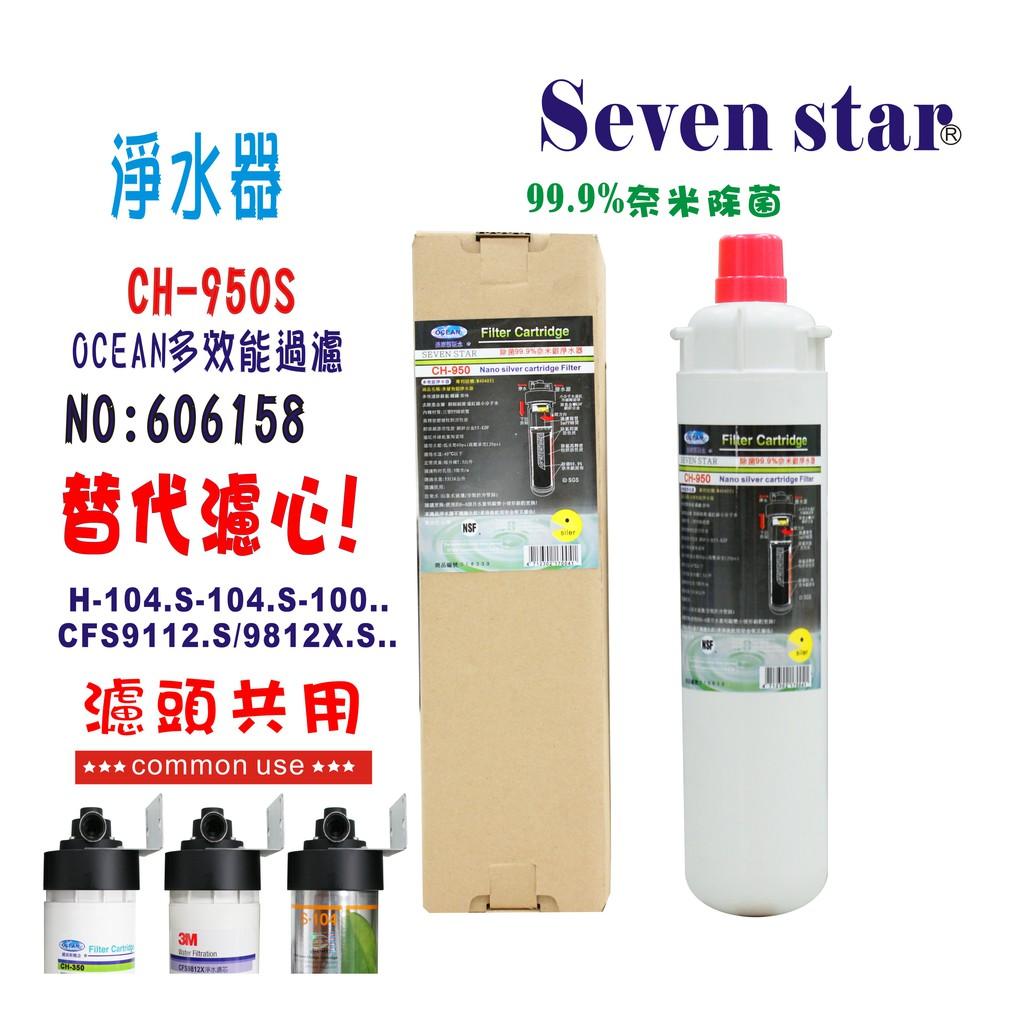 OCEAN-CH950S奈米銀除菌五合一 3M Everpure 貨號 606158 Seven star淨水網