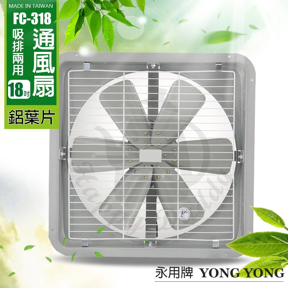 永用牌 MIT 台灣製造18吋耐用馬達吸排選一風扇(鐵葉) FC-318 110v/220v可選 /吸排扇/抽風扇 桌扇