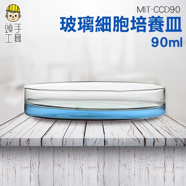 《頭手工具》實驗耗材 玻璃培養皿 60/75/90mm 玻璃平皿 細胞培養皿 MIT-CCD90