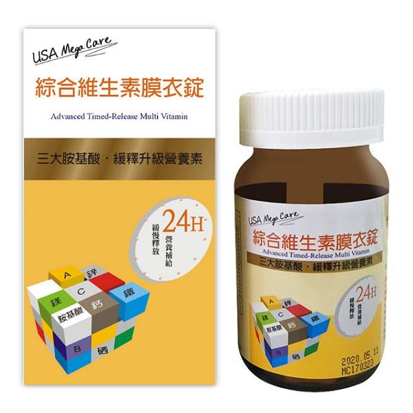 美天健-綜合維生素膜衣錠(60錠)(一次購買6瓶,額外加送同商品1瓶)