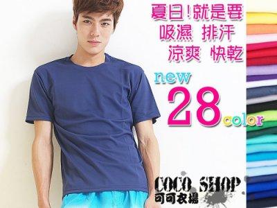 COCOSHOP[XT158]台灣製造.舒適.遠東紡織功能布料Dry Top Cool吸濕排汗圓領衫↘160/新28色