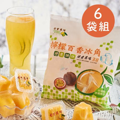 [老實農場]  檸檬百香冰角 (10入x6袋組)
