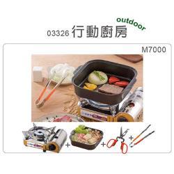妙管家 多功能行動廚房組 M7000