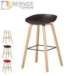 Boden-倫絲簡約吧台椅/高腳椅/單椅(三色可選)
