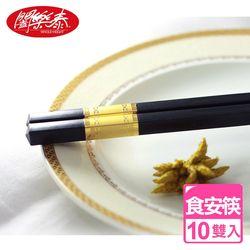 《闔樂泰》浮雕古典金銀食安筷-10雙入(筷子 / 環保筷 / 合金筷)
