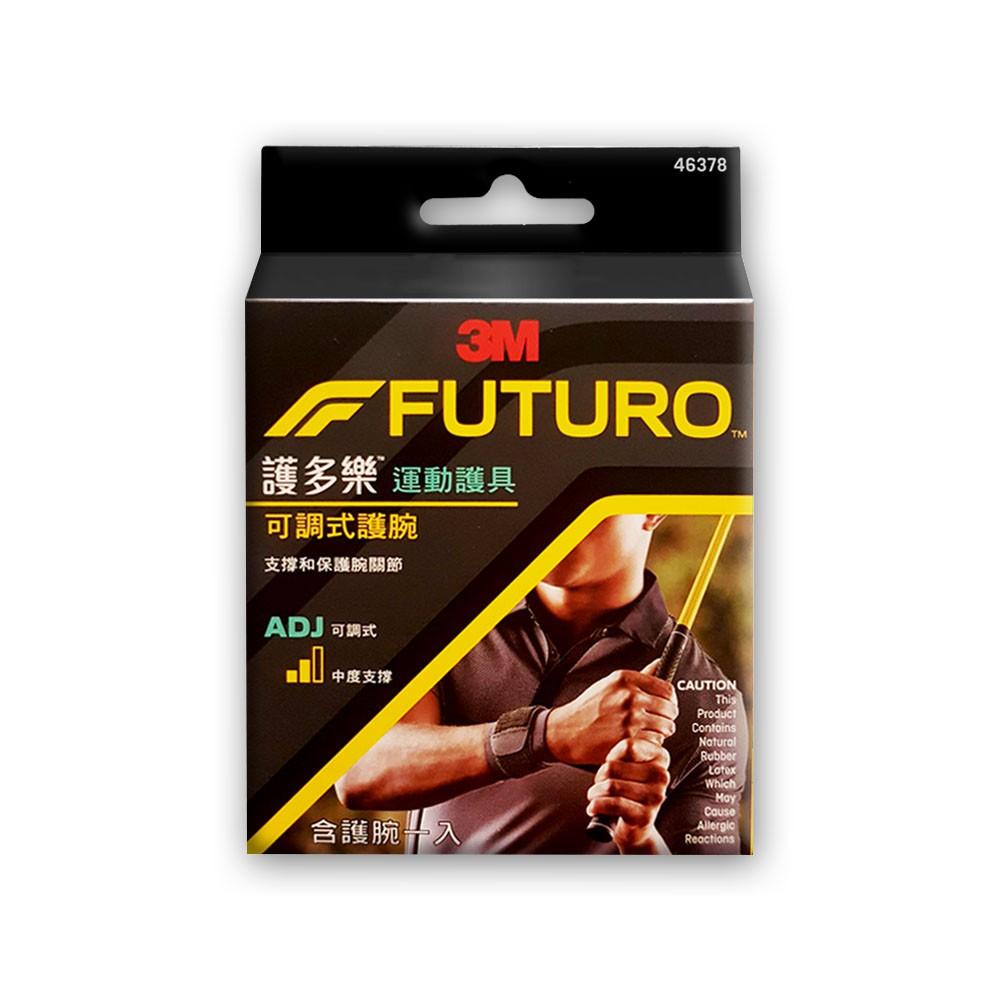 3M FUTURO 可調式護腕 黑色單一尺寸,左右手均適用(腕圍14-24.1cm)專品藥局 【2001703】