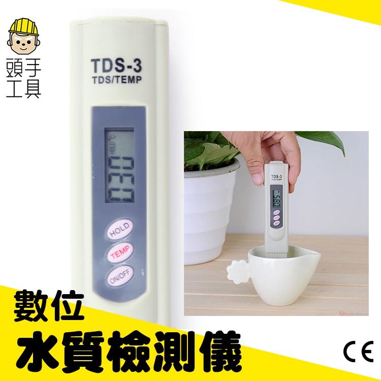 TDS值檢測儀 自來水檢測 數位水質檢測儀 TDS值檢測 電導率檢測筆 水質純度檢測 精密三位數顯示 頭手工具