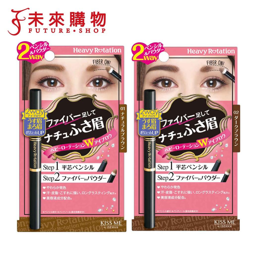 KISSME奇士美 3D完眉雙頭眉粉筆 共2色【01自然棕 / 02深棕】【未來購物】