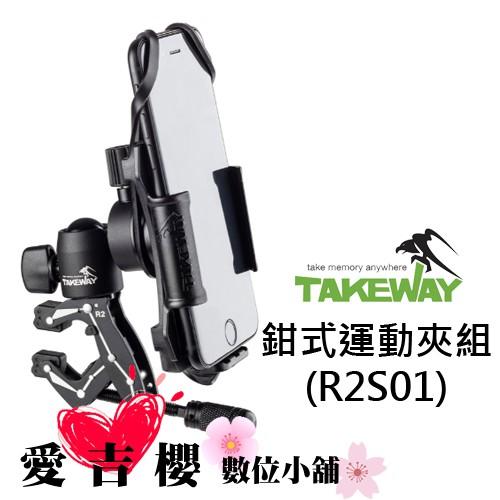 TAKEWAY R2 鉗式運動夾 專業版 公司貨 全新 免運 鉗式腳架 單眼腳架 桌上腳架 大力夾 小型腳架 手機腳架