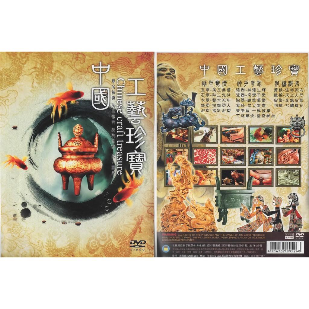 中國工藝珍寶*DVD(福盛購物中心)