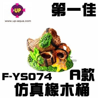 [第一佳 水族寵物]台灣UP雅柏 仿真橡木桶-A 超逼真造景裝飾 共4款 F-YS074