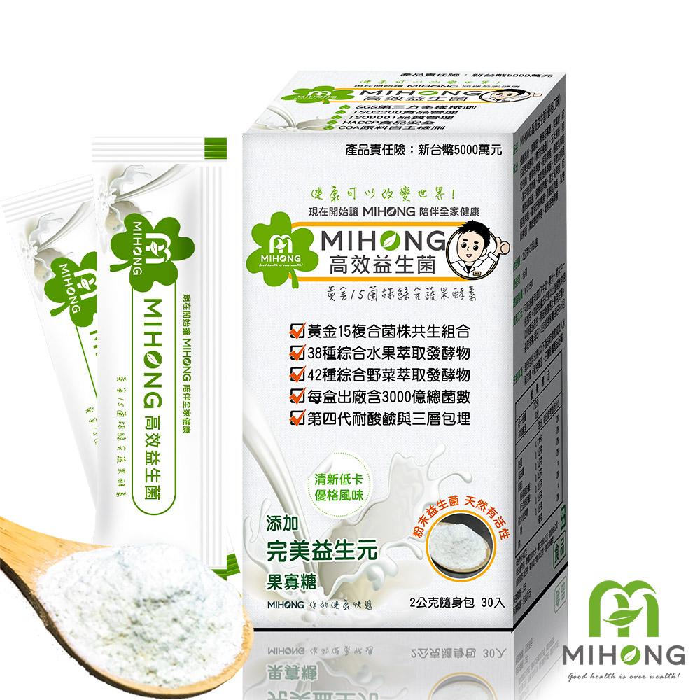 [MIHONG®] 高效益生菌-優格風味(30包/盒)(奶素)