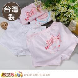 魔法Baby 台灣製少女四角內褲 4件組 (k50985)