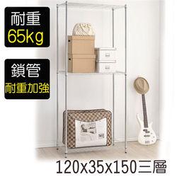 【莫菲思】金鋼-120*35*150三層鐵架