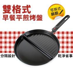 將將好餐廚 雙格式早餐平煎烤盤25cm