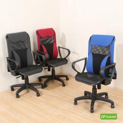 DFhouse   寇比全網護腰電腦椅(3色)-標準