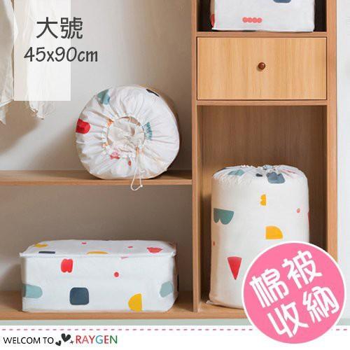 居家衣物整理碎花圓筒棉被收納袋 大/小尺寸
