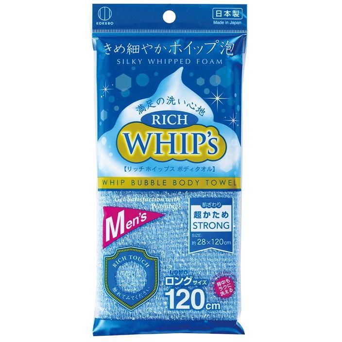 小久保 KOKUBO 日本製 KB-046 RICH WHIP's浴巾-超強纖加長 120cm 4956810880454