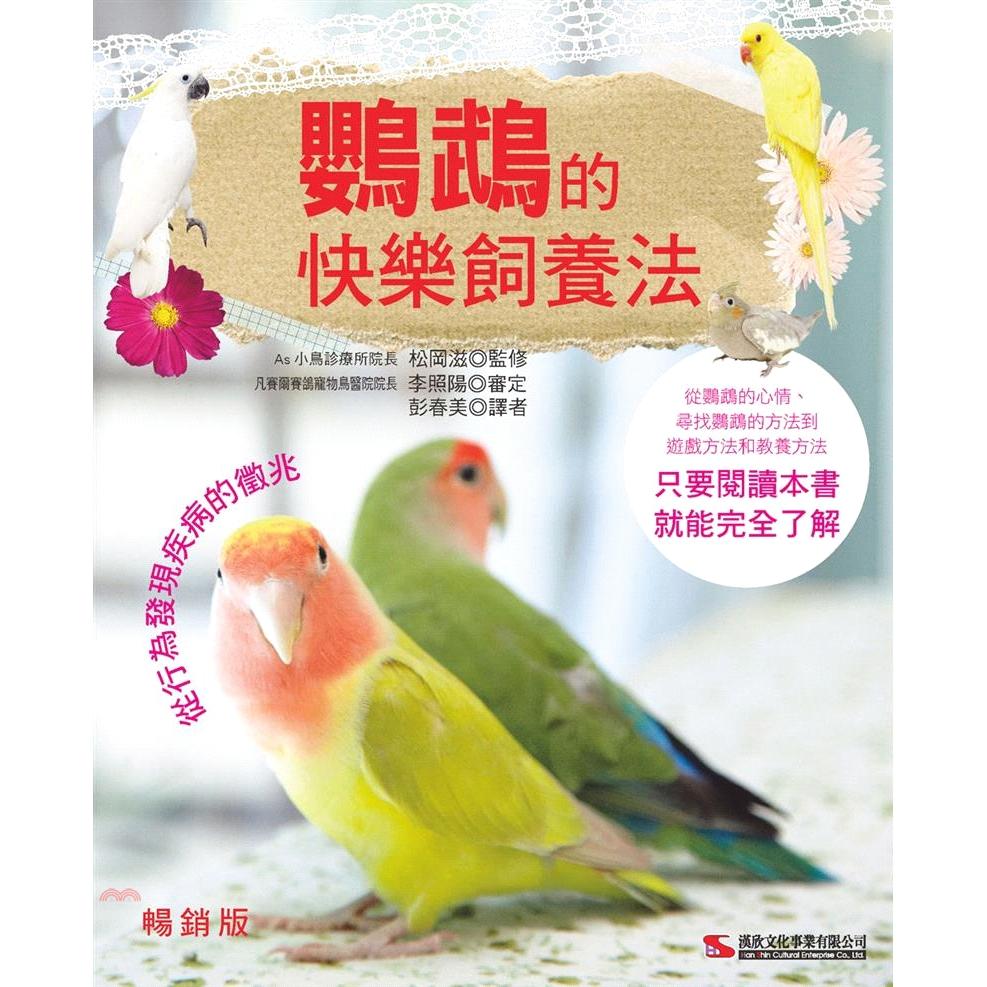 《漢欣文化》鸚鵡的快樂飼養法(暢銷版)[9折]