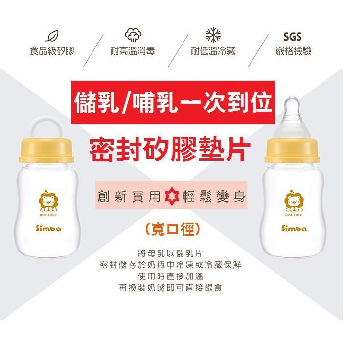 【孕媽咪Q寶貝】全新台灣製小獅王辛巴SIMBA儲乳瓶密封矽膠墊片(寬口徑) 5入/嚴選食品級矽膠材質/通過SGS檢驗