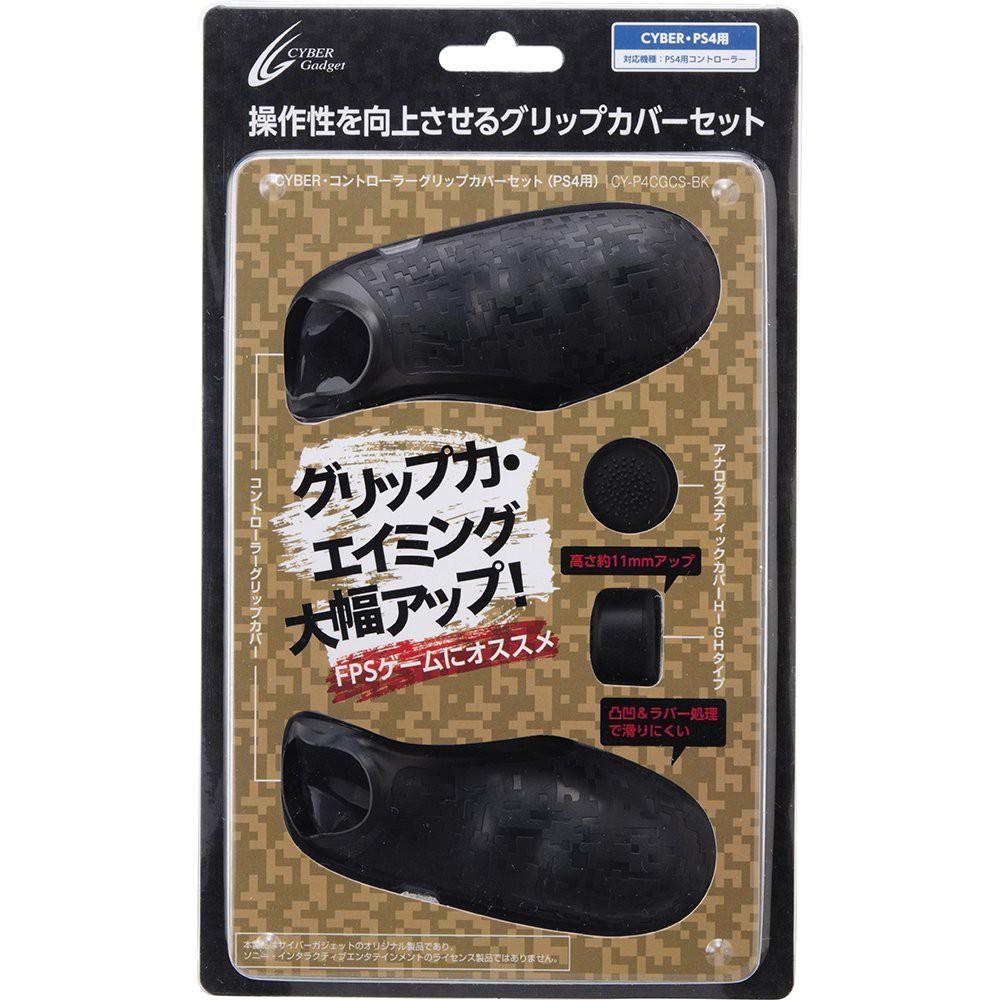 Cyber日本原裝 PS4周邊 無線控制器保護套件組 握把蓋 + HIGH型類比套 FPS【魔力電玩】
