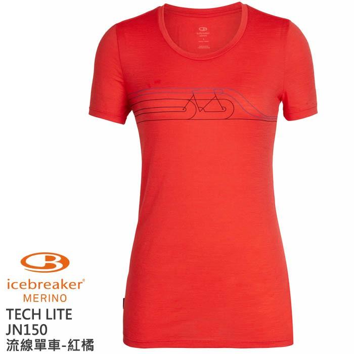 Icebreaker 女 Tech圓領短袖上衣 JN150 透氣吸濕排汗 流線單車 紅橘 IB104602 綠野山房