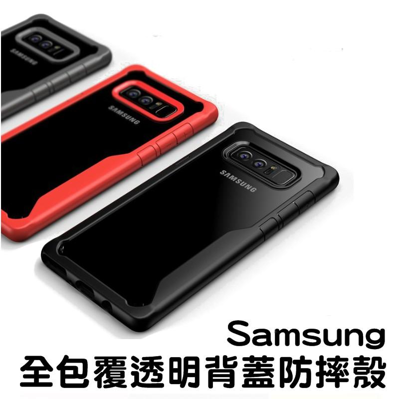 四角透明防摔保護殼 Note8 S8 Plus 防摔殼 矽膠邊框 透明背蓋 全包覆 保護套 手機殼背蓋 透明殼 軟邊框