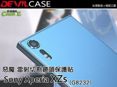 Sony Xperia XZs DEVILCASE 雷射切割 惡魔 鏡頭貼 G8232 閃光燈貼 鏡頭保護貼 後鏡頭貼