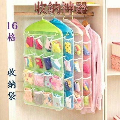 韓款 衣櫥聖品 16格衣櫥可掛式收納袋