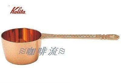 ≋咖啡流≋ Kalita 日本 紅銅 咖啡豆匙 量匙 10g 咖啡匙